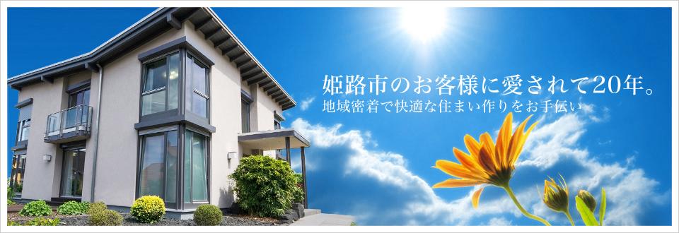 姫路市のお客様に愛されて20年。地域密着で快適な住まい作りをお手伝い